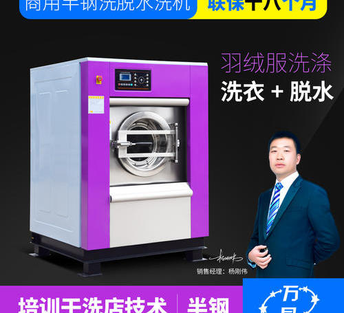 半鋼水洗機(紫色)