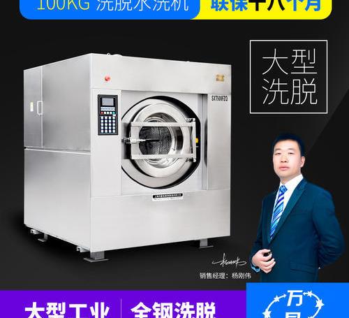 洗脱机30-100kg(全钢)