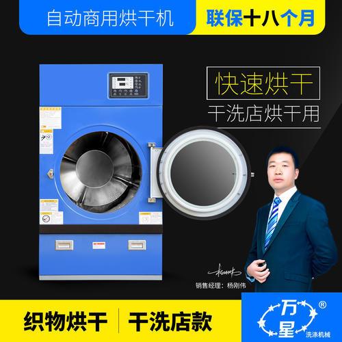 商用烘干機15-35 - 藍色1