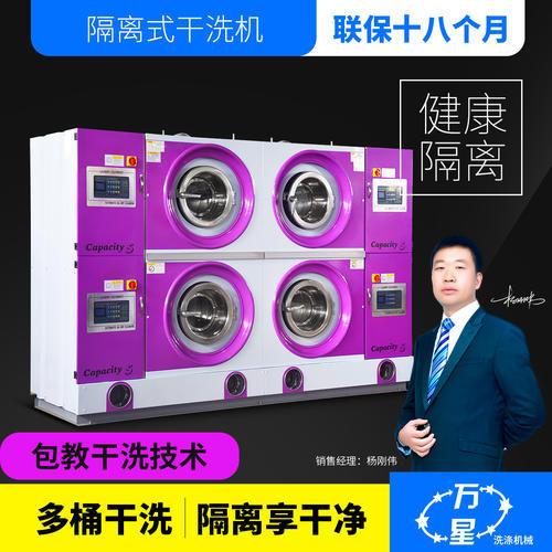 干洗机(石油四滚筒-紫色)