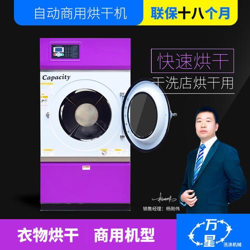 商用烘干机15-35 -(紫色)