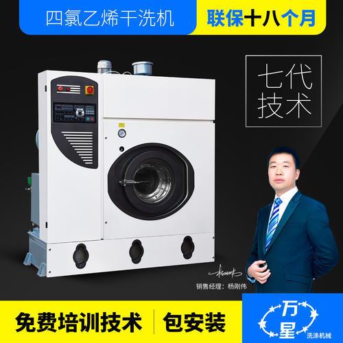 四氯乙烯干洗機(經典白色) - 弧形面板
