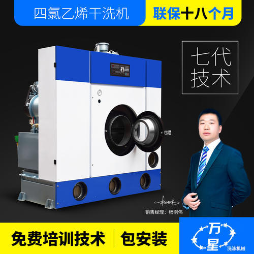 四氯乙烯干洗機(經典) - 20kg