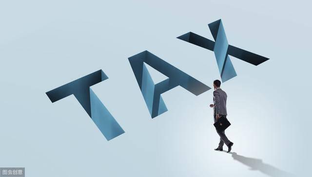 企业税收洼地