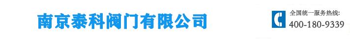 泰科流體控制,上海泰科閥門,泰科閥門(中國)有限公司
