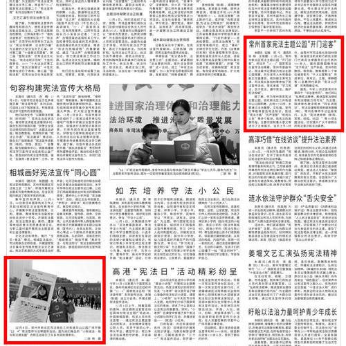 【法治宣传月】《江苏法制报》刊发新北动态