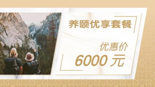 养颐优享套餐-6000元