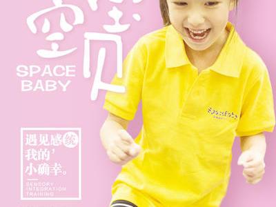 太空宝贝感觉统合训练营邀您参观2019广州幼教展
