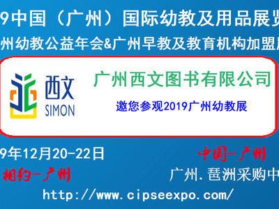 广州西文图书有限公司邀您参观2019广州幼教展