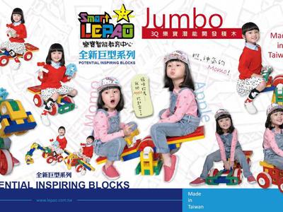 樂寶玩家有限公司邀您参观2019广州幼教展