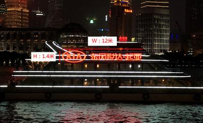 上海游轮名信1号冠名广告