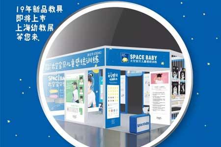 太空宝贝上海幼教展诚邀您参与!