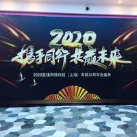 携手同行,共赢未来——昱瑾科技2020客户答谢会暨公司年会圆满落幕!