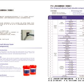 防火硅酮系列封堵材料