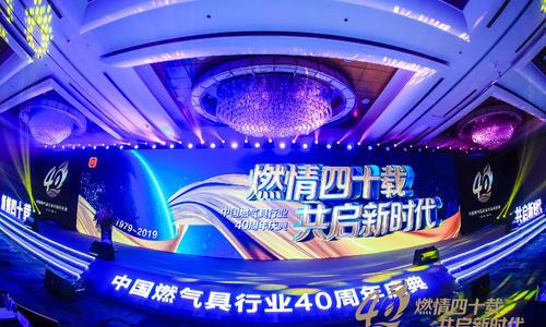 中国燃气具行业四十周年庆典