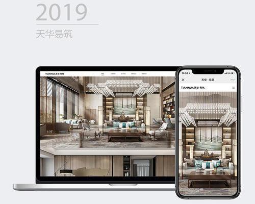 2019-天华易筑
