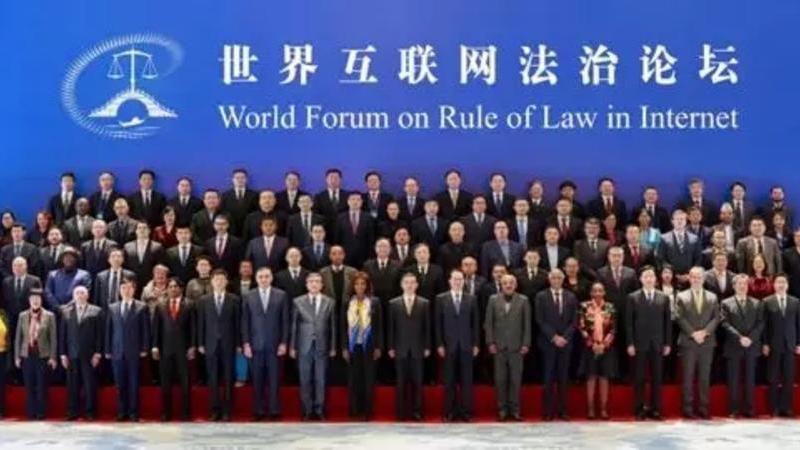 首次举办的世界互联网法治论坛,有哪些干货?