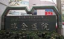 上海瑞金医院PETMR(核磁)-全国PETCT/MR检查预约