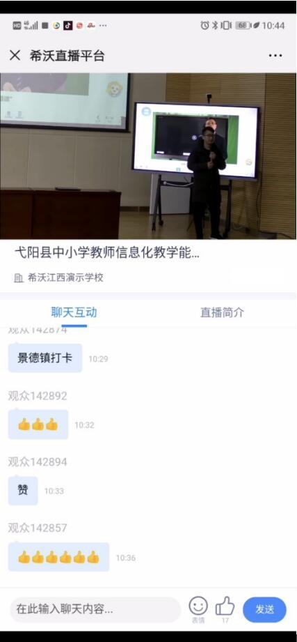 希沃助力弋阳县中小学教师信息化教学能力骨干培训圆满落幕