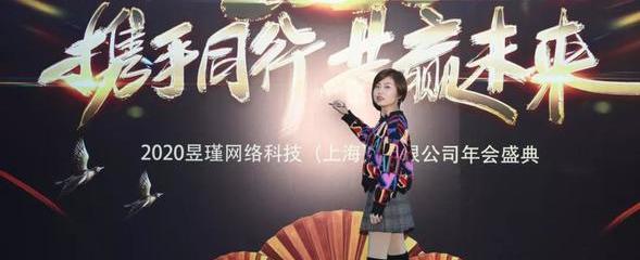 昱瑾2019优秀经销商颁奖晚宴