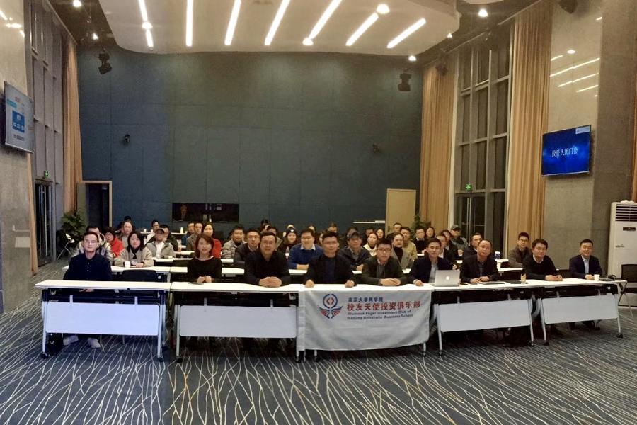 歲友空間參加南京大學商學院校友天使投資俱樂部第40期活動獲得人氣王