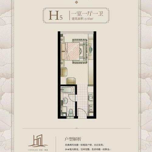 龍悅府-一室一廳一衛-45㎡
