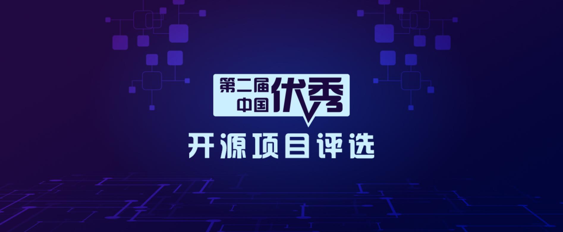 开源活动素材.png