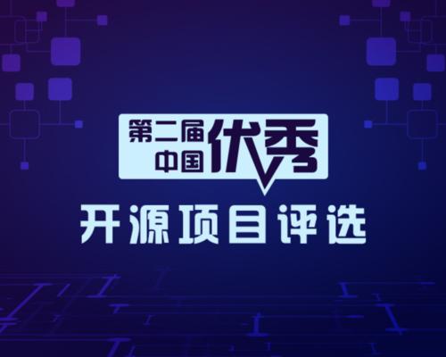 第二届优秀开源项目评选