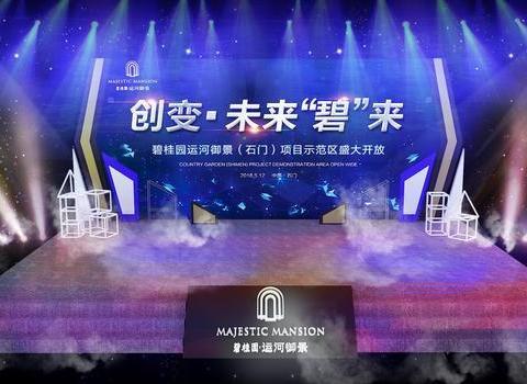 2018年5月碧桂园·运河御景示范区开放活动