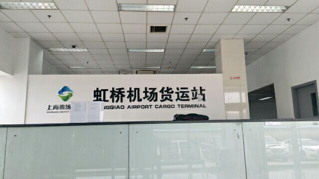 上海虹桥机场货运站营业部