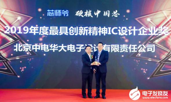华大电子获得了中国*有影响力物联网安全企业奖