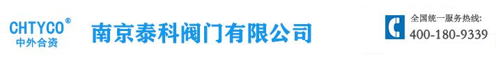 泰科流体控制,上海泰科阀门,泰科阀门(中国)有限公司