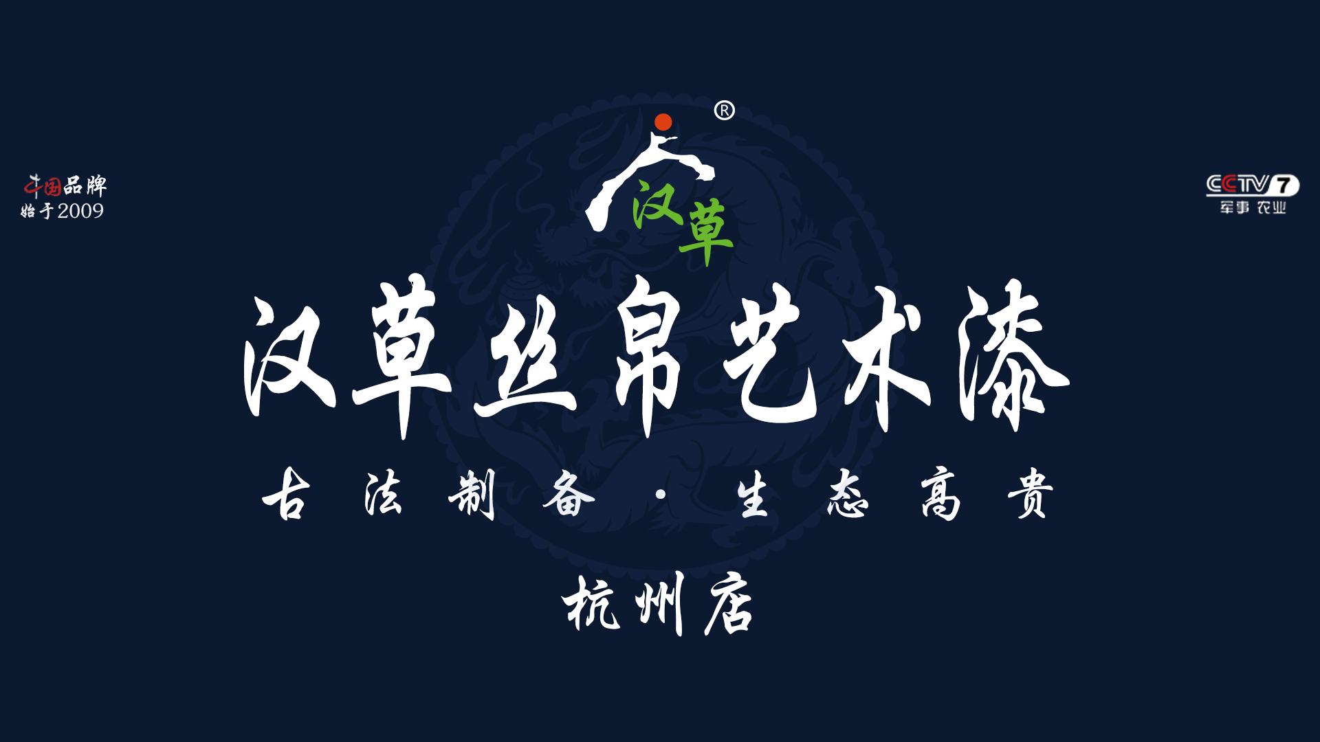 杭州店.jpg