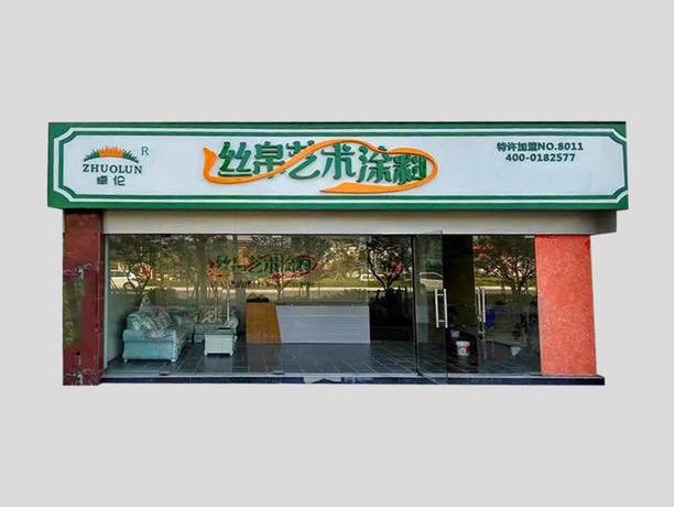 吴江加盟店