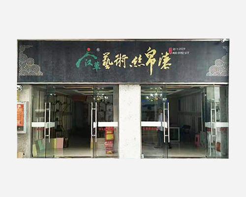 泗洪专卖店