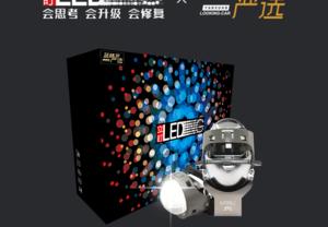 「蓝精灵严选」立盯OLED O2双光透镜大灯模组