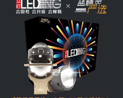 「蓝精灵严选」立盯LED双光透镜大灯P2套装