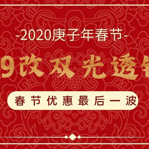 2020年开门红,799改双光透镜,最后一次特价优惠!
