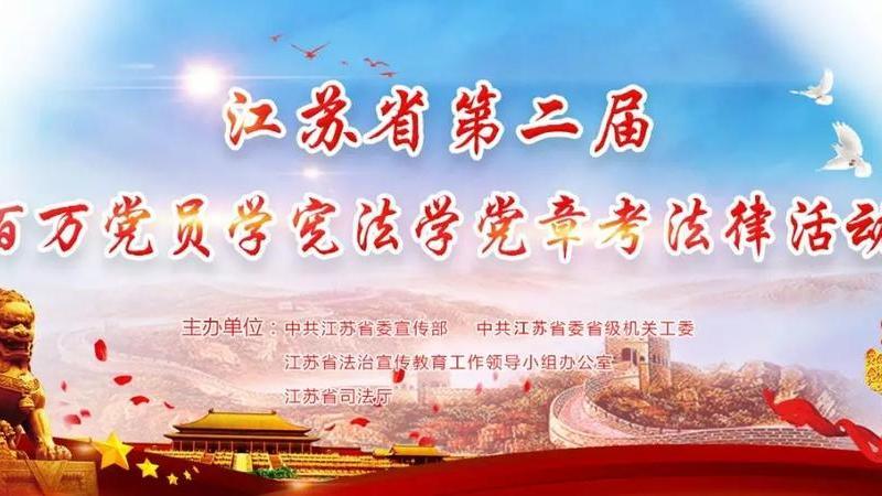 燃!江苏百万名党员参加学宪法学党章网上考试
