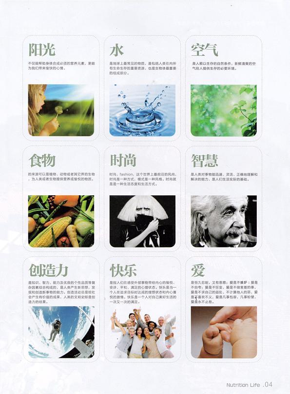 画册设计内页设计技巧-九宫格设计