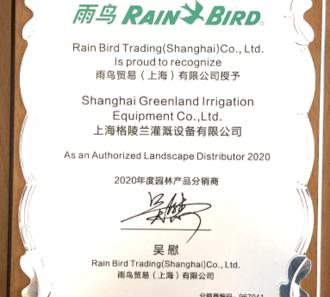 2020年美国雨鸟分销商年会