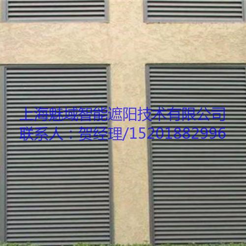 铝合金百叶窗,上海魅域智能遮阳技术有限公司