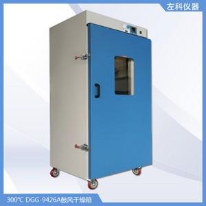 DGG-9426A鼓风干燥箱-300.jpg