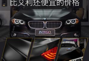 intego汽车改色膜豪车对标原厂色膜上海蓝精灵改车