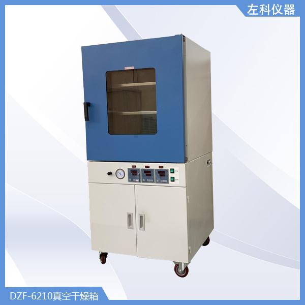DZF-6210真空干燥箱.jpg
