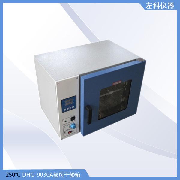 DHG-9030A鼓风干燥箱.jpg
