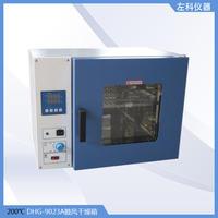 DHG-9023A 200℃台式鼓风干燥箱