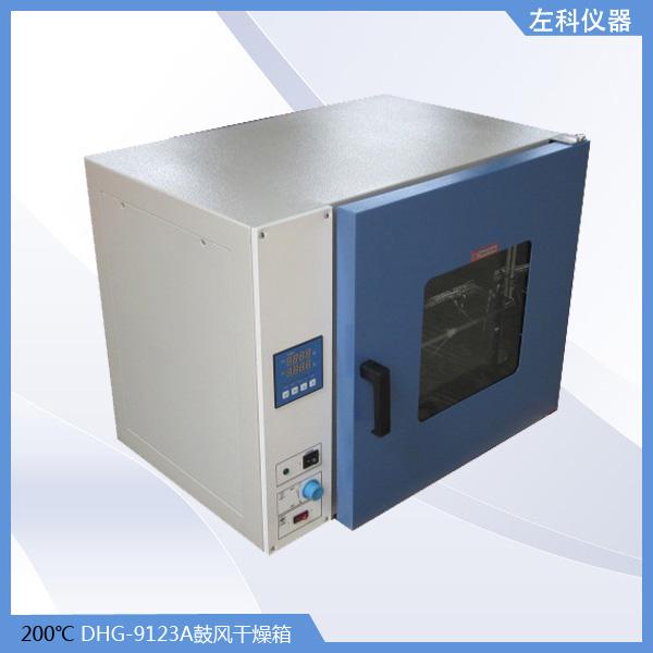 DHG-9123A鼓风干燥箱.jpg