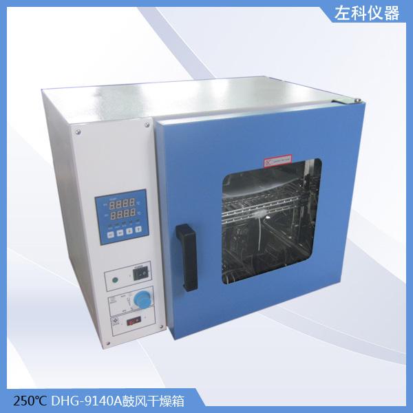 DHG-9140A鼓风干燥箱.jpg