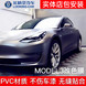 特斯拉MODEL3改色INTEGO豪车对标原厂色哑光金属色上海蓝精灵改车